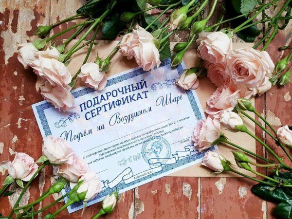 Открытка-подарочный сертификат своими руками