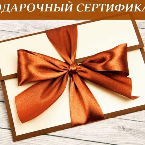Подарунковий сертифікат своїми руками